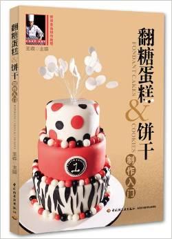 烘焙食品製作教程: 翻糖蛋糕&餅乾製作入門 (附光碟) '13