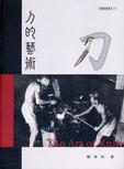 刀的藝術 '05