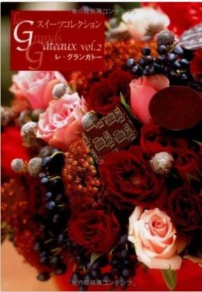 スイーツコレクション レ・グランガトー〈vol.2〉'05