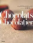 ショコラティエのショコラ―土屋公二チョコレートの世界 '06