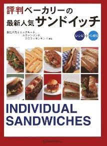評判ベーカリーの最新人気サンドイッチ―レシピ+パン配合 '07