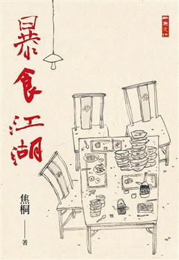 暴食江湖 '09