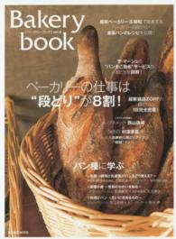 Bakery book [ベーカリーブック] vol.8 '14