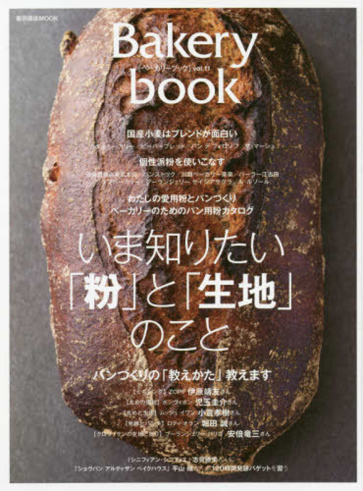 Bakery book [ベーカリーブック] vol.11 (柴田書店MOOK) '18