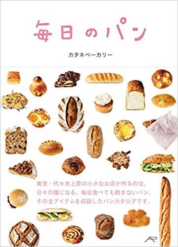 毎日のパン '15