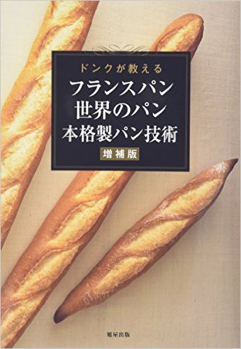 ドンクが教えるフランスパン 世界のパン 本格製パン技術  '16法國麵包與世界麵包製作技術圖解專集