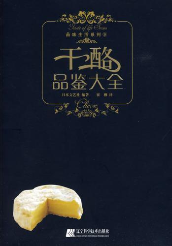 干酪品鉴大全 '09