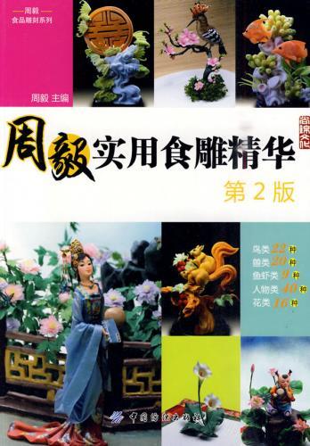 周毅實用食雕精華(第2版) '10