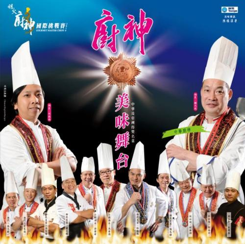 廚神. 美味舞台 中華及亞洲得獎名菜 '10