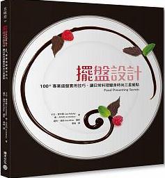 擺盤設計:100+專業廚房核心技巧,讓日常餐點變身三星主廚料理 '15
