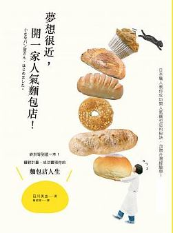 夢想很近,開一家人氣麵包店!:終於等到這一本!擬對計畫,成功實現你的麵包店人生 '15