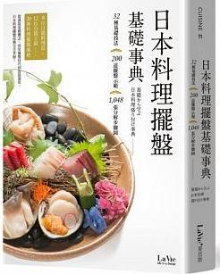 日本料理擺盤基礎事典 '15