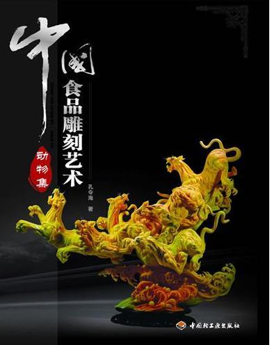 中国食品雕刻艺术 (动物集) '11