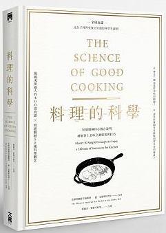 料理的科學:50個圖解核心觀念說明,破解世上美味烹調秘密與技巧 '15