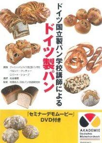 ドイツ国�sパン学�����vによるドイツ�sパン(DVD�I) '10