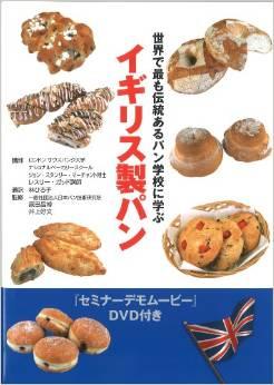 �@��で��もɴ��あるパン学��に学ぶイギリス�sパン '