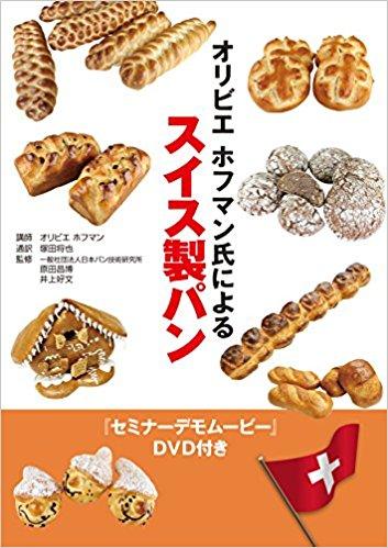 オリビエ ホフマン氏によるスイス製パン '17