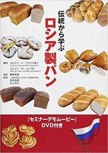 伝統から学ぶロシア製パン  '18