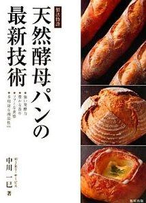 天然酵母パンの最新技術―製法特許 '12
