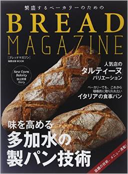 �c��するベーカリーのためのBREAD MAGAZINE  '14