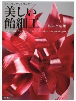 サントス・アントワーヌの美しい飴細工基本と応用 '12