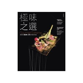 極味之選:建築師黃宏輝之20家頂級料理店  '12