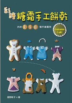 彩繪糖霜手工餅乾 '14