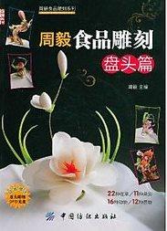 周毅食品雕刻:盤頭篇(附光盤) '12