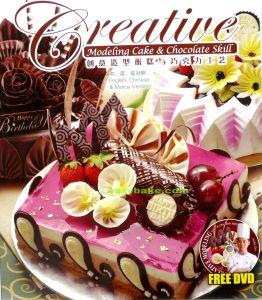 創意造型蛋糕與巧克力工藝