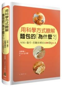 用科學方式瞭解麵包的「為什麼?」:材料、製作、困難排解的138個Q&A '13
