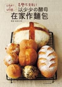 易學不失敗!12原則×9步驟以少少の酵母在家作麵包 '13