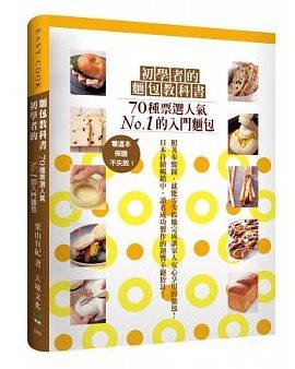 初學者的麵包教科書:70種票選人氣NO.1的 入門糕點,看這本,保證不失敗! '13