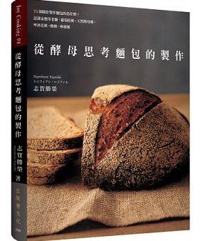 從酵母思考麵包的製作:75個關於製作麵包的為什麼?:認識並應用老麵˙葡萄乾種˙天然酵母種˙啤酒花種˙ 酸種˙檸檬種 .. '14
