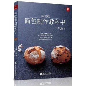 零基礎麵包製作教科書 '13