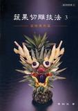 蔬果切雕技法 3: 高階應用篇  '05