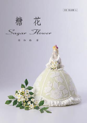糖花 '05 (平)