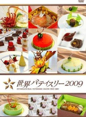 世界еЪュЗэみ 2009 [DVD]
