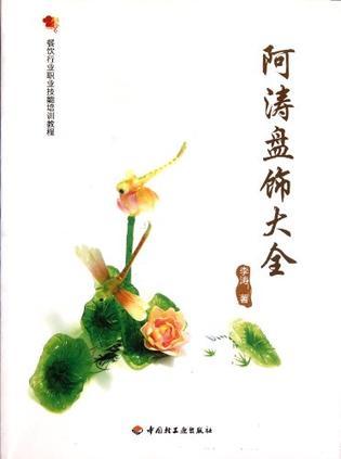 阿濤盤飾大全:餐飲行業職業技能培訓教程(簡體書) '14