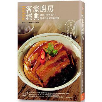 客家廚房經典:食在台灣客家庄,傳承百年鹹香好滋味'18