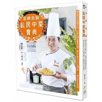 金牌名廚私房中菜寶典 '19