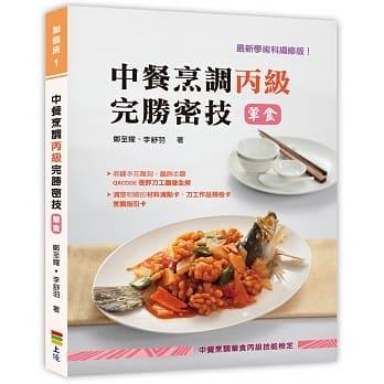 中餐烹調丙級完勝密技(葷食) '18