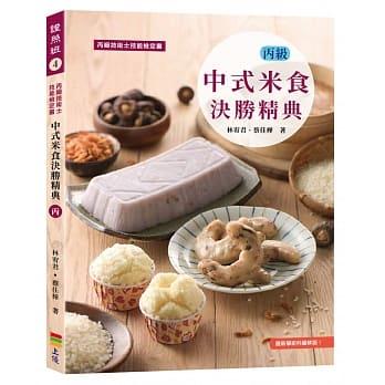 中式米食決勝精典(丙) '19