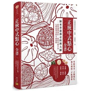 正統中式點心全書:師承香港傳奇料理大師:從知識到實作、從技巧到手法,完整而專業的全面教程 '20