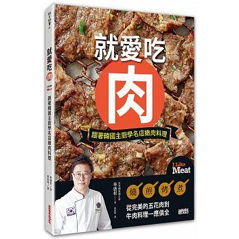 就愛吃肉:跟著韓國主廚學名店嫩肉料理'18