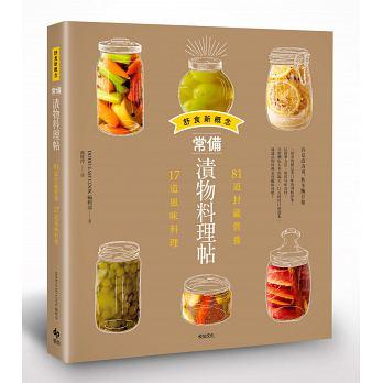 舒食新概念 常備漬物料理帖:81道封藏營養,17道風味料理 '16