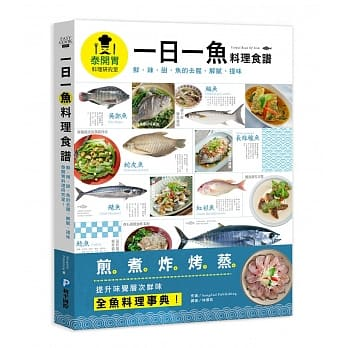 一日一魚料理食譜:鮮、辣、甜,魚的去腥、解膩、提味,泰開胃料理研究室!