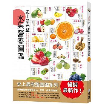 史上最完整水果營養圖鑑:從挑選、清洗、保存到營養素盤點,家家必備的水果選購料理大百科!'18