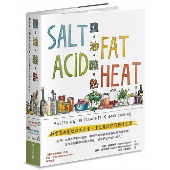 鹽、油、酸、熱:融會貫通廚藝四大元素,建立屬於你的料理之道 '18