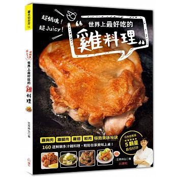 超銷魂!超Juicy!世界上最好吃的雞料理 '18