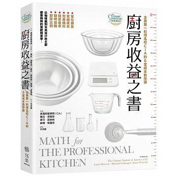 廚房收益之書:全美第一料理名校C.I.A.的6堂成本數學課..'18